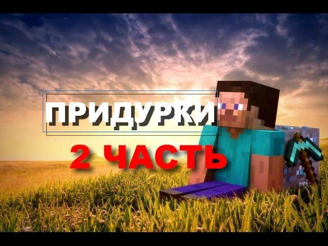 ЧАЙНИКИ ИГРАЮТ В МАЙНКРАФТ - 2 ЧАСТЬ