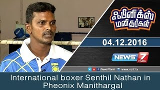 International boxer Senthil Nathan | Phoenix Manithargal | News7 Tamil
