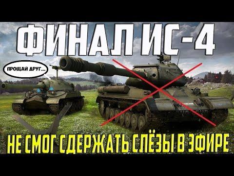 ВЛАДЕЛЬЦЫ ИС-4 СЕЙЧАС БУДУТ ПЛАКАТЬ!