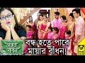 khulnawap.com - [ADVANCE TWIST] Bondho Hote Pare Mayar Badhon! | Mayar Badhon | Star Jalsha | Chirkut Infinity