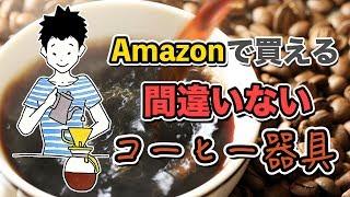 今更ですが『オススメのコーヒー器具リスト』まとめました。Amazon Coffee Item My choice!!