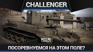 НИ ШАГУ НАЗАД НА Challenger A30 в War Thunder