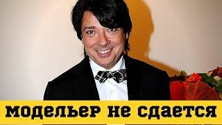 Ночью: Скончался друг Пугачевой модельер Валентин Юдашкин | НОВОСТИ ЗВЕЗД