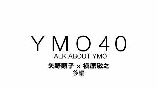 YMO40.com 動画連載! 矢野顕子と槇原敬之がYMOを語る(後編)。 http:/...