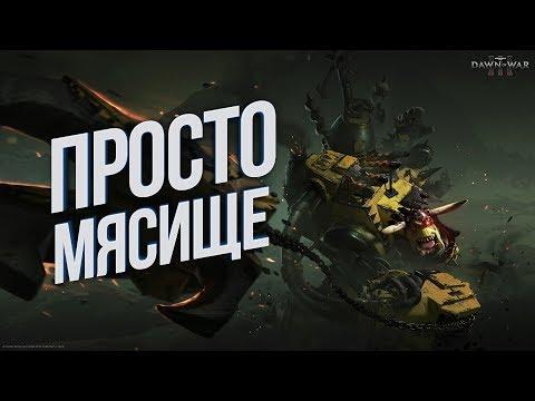 Warhammer 40000 Dawn Of War 3 💾 DEATHWATCH MOD ПРОСТО МЯСИЩЕ