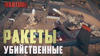 ШТУРМОВКА ЖИВА! РАКЕТЫ vs ТОП танки в War Thunder