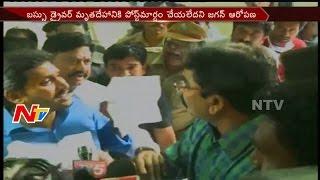 YS Jagan Fires on Nandigama Collector & Doctors    Diwakar Bus Accident    NTV