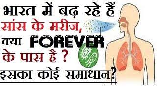 भारत में बढ़ रहे हैं सांस के मरीज, जानिए कारण ! क्या फॉरएवर के पास है इसका कोई समाधान ?
