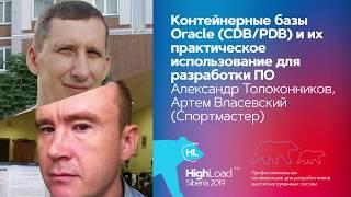 контейнерные базы Oracle и их использование / Александр Толоконников, Артем Власевский (Спортмастер)