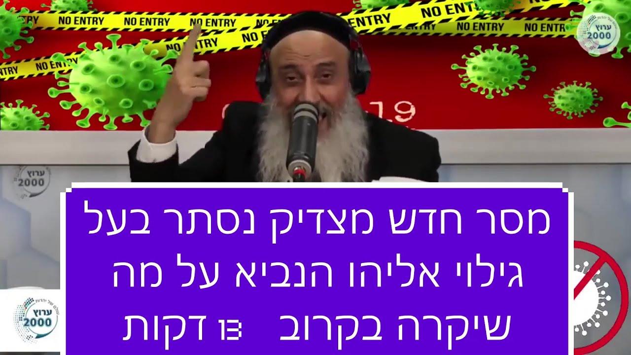 הרב אברהם ברוך הקורונה - 13 דק' מסר חדש מצדיק נסתר בעל גילוי אליהו הנביא על מה שיקרה בקרוב חובה!!!
