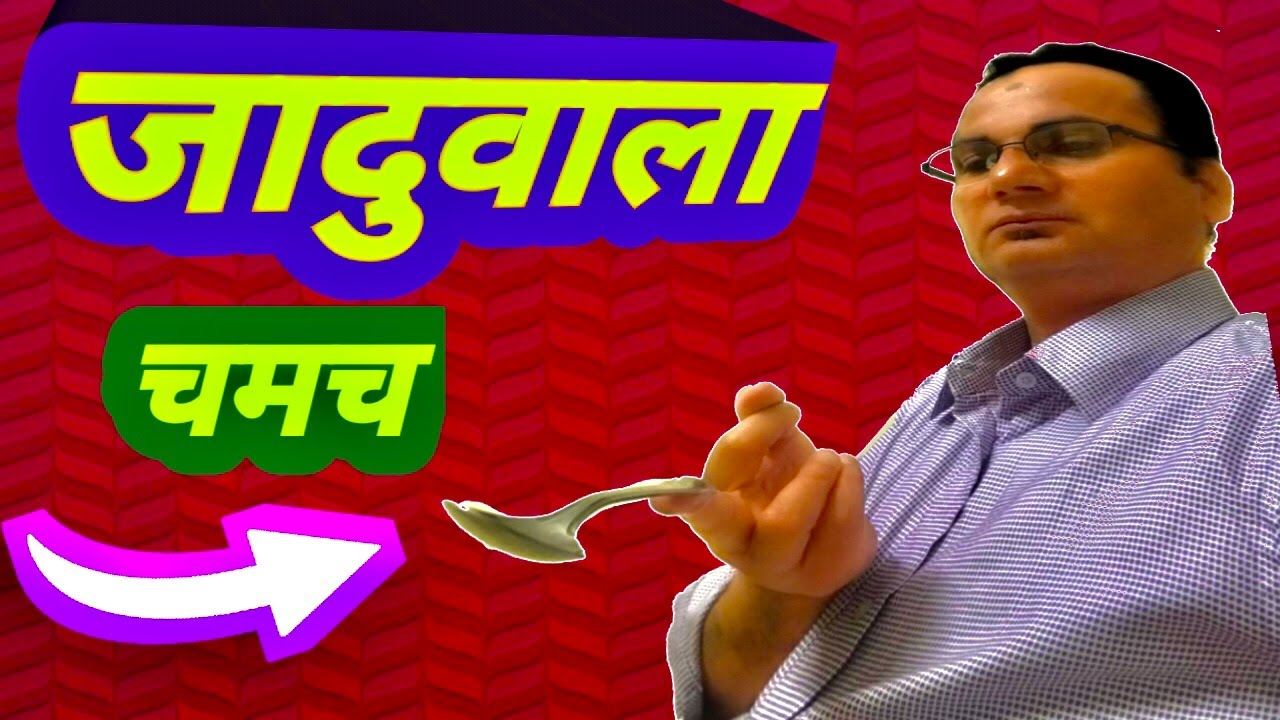 जादु वाला  चमच || Easy spoon Trick That will blow  your mind !! Learn magic