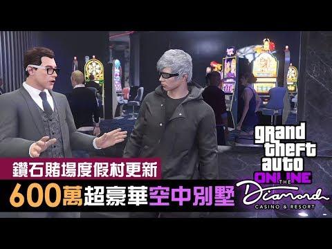 GTA終於有賭場更新,用600萬買超豪華空中別墅「鑽石賭場度假村」【GTA Online 更新】