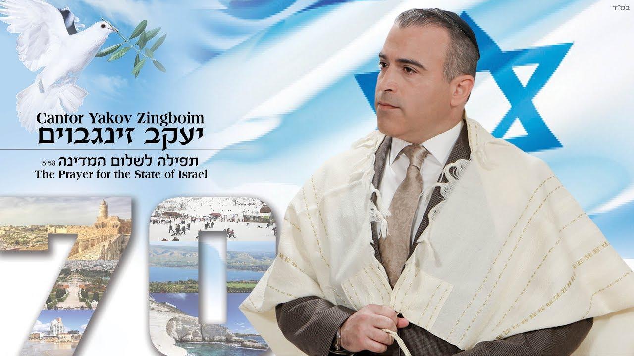 יעקב זינגבוים  תפילה לשלום המדינה   Yakov Zingboim the prayer for the State of Israel