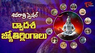 ద్వాదశ జ్యోతిర్లింగాలు.. | Dwadasa Jyotirlingalu | Shivaratri Special | BhaktiOne