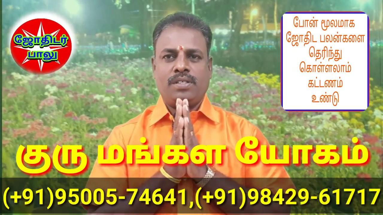 guru mangala yoga,guru mangala yogam in Tamil,குருமங்கள யோகம் ,guru mangal  yoga