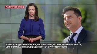 Кто станет премьер-министром Украины, Политическая кухня