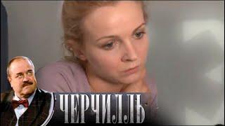 Черчилль. Смерть в Хьюмидоре. 2 серия (2009). Детектив @ Русские сериалытое окно 1 серия