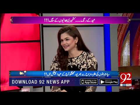 92 at 8 with Sadia Afzal – Monday 12th August 2019 - on 92 News