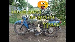 Тюнинг мотоцикла// УРАЛ//. Лихой заезд на другом мотоцикле// УРАЛ//.