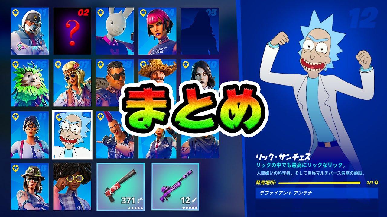 シーズン7全NPCまとめ!紫ポンが安すぎる!【フォートナイト】