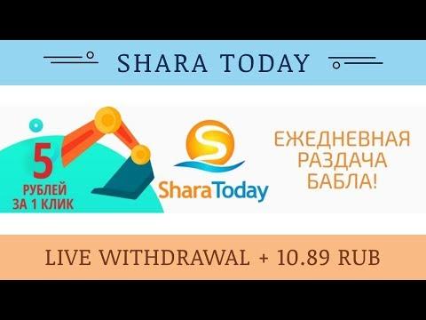 Shara.today отзывы 2019, mmgp, платит, Payment Received (Полученный платеж) + 10. 89 RUB!