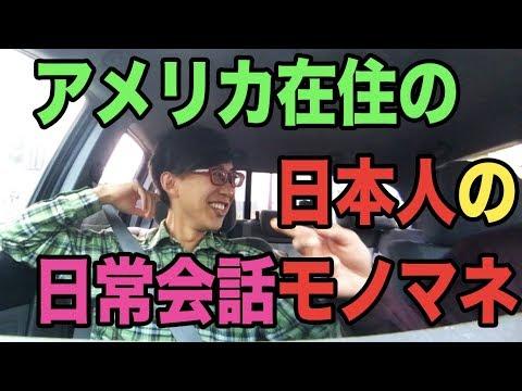 アメリカにいる日本人の日常会話モノマネ