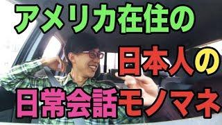 アメリカの学校にいる日本人のタイプ(男子編):https://www.youtube.co...