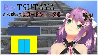 【minecraft】Re:TSUTAYA作るわよ!!Part 1 【にじさんじ/桜凛月】