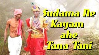 Sudama Ne Kayam Rahe Tana Tani   Shree Krishna Bhajan   Gujarati bahakti Songs   Full Video Song
