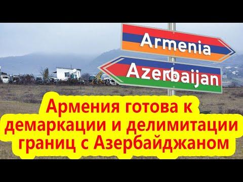 Армения заявила, что готова к демаркации и делимитации границ с Азербайджаном