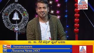 RJ Sunil Colour Kaage Part 4- ಹೊಸ ವರ್ಷಕ್ಕೆ ಫುಲ್ ಫನ್ನಿ ಟಾಕ್