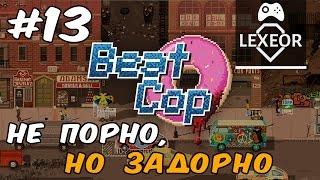 Beat Cop #13 (18+) - Не порно, но задорно! [