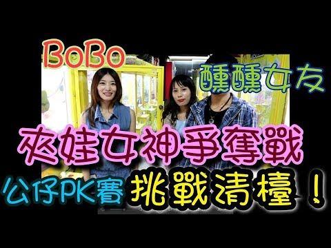 【醺醺夾娃娃TV】BoBo被我訓練後的樣子!?Kira 驚呼連連  [クレーンゲームClaw crane ] Ft.Bobo TV