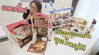 แอบซื้อ! ของเล่นชุดใหญ่ จัดเป็นเมืองตุ๊กตาอลังกาลสุดๆ | แม่ปูเป้ เฌอแตม Tam Story