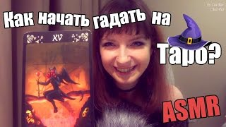 АСМР ASMR Как начать гадать на картах Таро? Тихий шепот / Russian girl Whispering Tarot