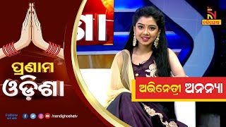 Pranam Odisha: Actress Ananya | NandighoshaTV