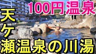 【100円温泉】天ケ瀬温泉の川風呂(大分県日田市)5ヶ所の100円露天風呂