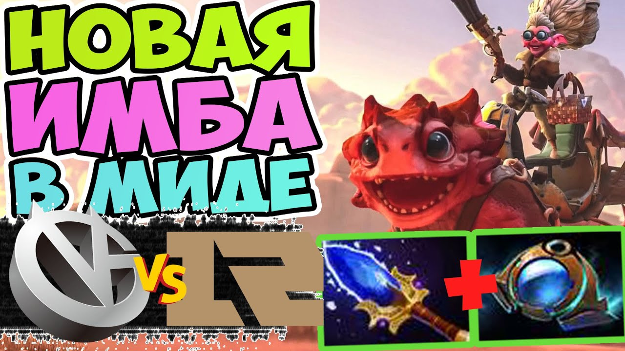 🔴НОВАЯ КИТАЙСКАЯ ИМБА В МИДЕ - SnapFIRE | VG vs RNG China Dota2 Pro Cup