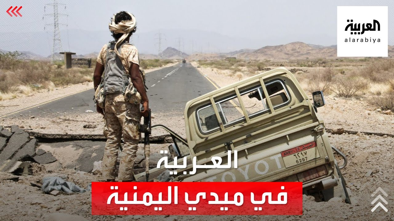 دمرتها ميليشيا الحوثي.. كاميرا العربية في ميدي اليمنية  - نشر قبل 4 ساعة