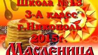 МАСЛЕНИЦА в школе №13 3-А класс г.Никополь 2015г.