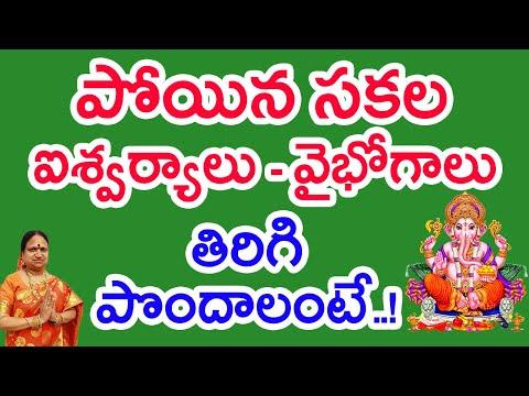 పోయిన సకల ఐశ్వర్యాలు - వైభోగాలు తిరిగి పొందాలంటే..! | G. Sitasarma Vijayamargam