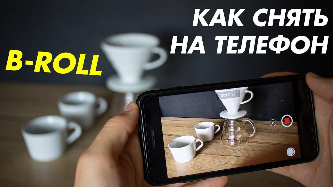 Как снять кинематографичный B-Roll на телефон (iPhone)