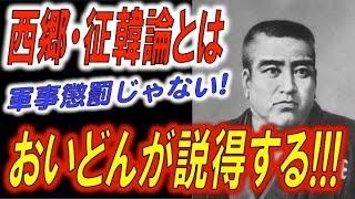 NHK大河ドラマで注目の西郷隆盛。征韓論という強硬策を主張して、内政重...