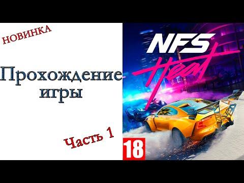 Need for Speed Heat - Прохождение игры #1