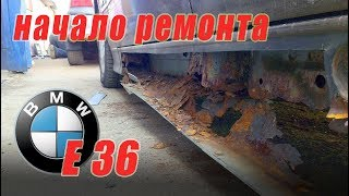 BMW E36.  Обзор предстоящего ремонта, замена порогов, ремонт днища.