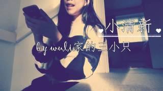 [翻唱FULL COVER]Joyce Chu四葉草+Michiyo Ho何念茲《小清新》