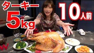 【MUKBANG】 Crispy & Juicy!!! Whole Roasted Turkey [10 Servings] 5Kg [IN Beijing] W HOTEL [Click CC] thumbnail