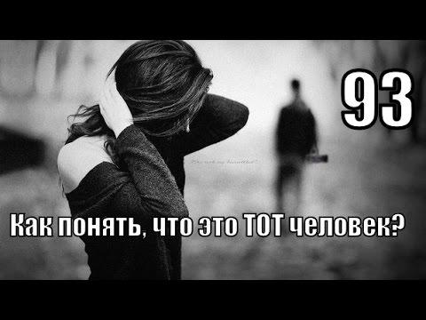 #93: Как понять, что он именно ТОТ ЧЕЛОВЕК?