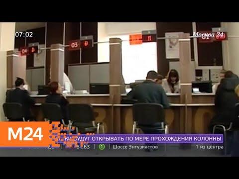 Поликлиники, МФЦ и банки перешли на особый график работы - Москва 24