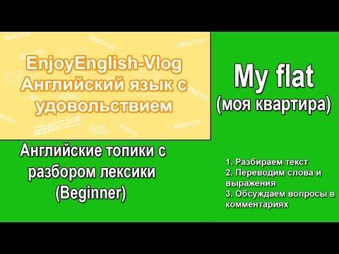 Разбираем английский топик My Flat (Моя квартира). Уровень Beginner
